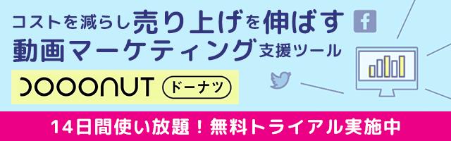 動画マーケティング支援ツールDOOONUT(ドーナツ)