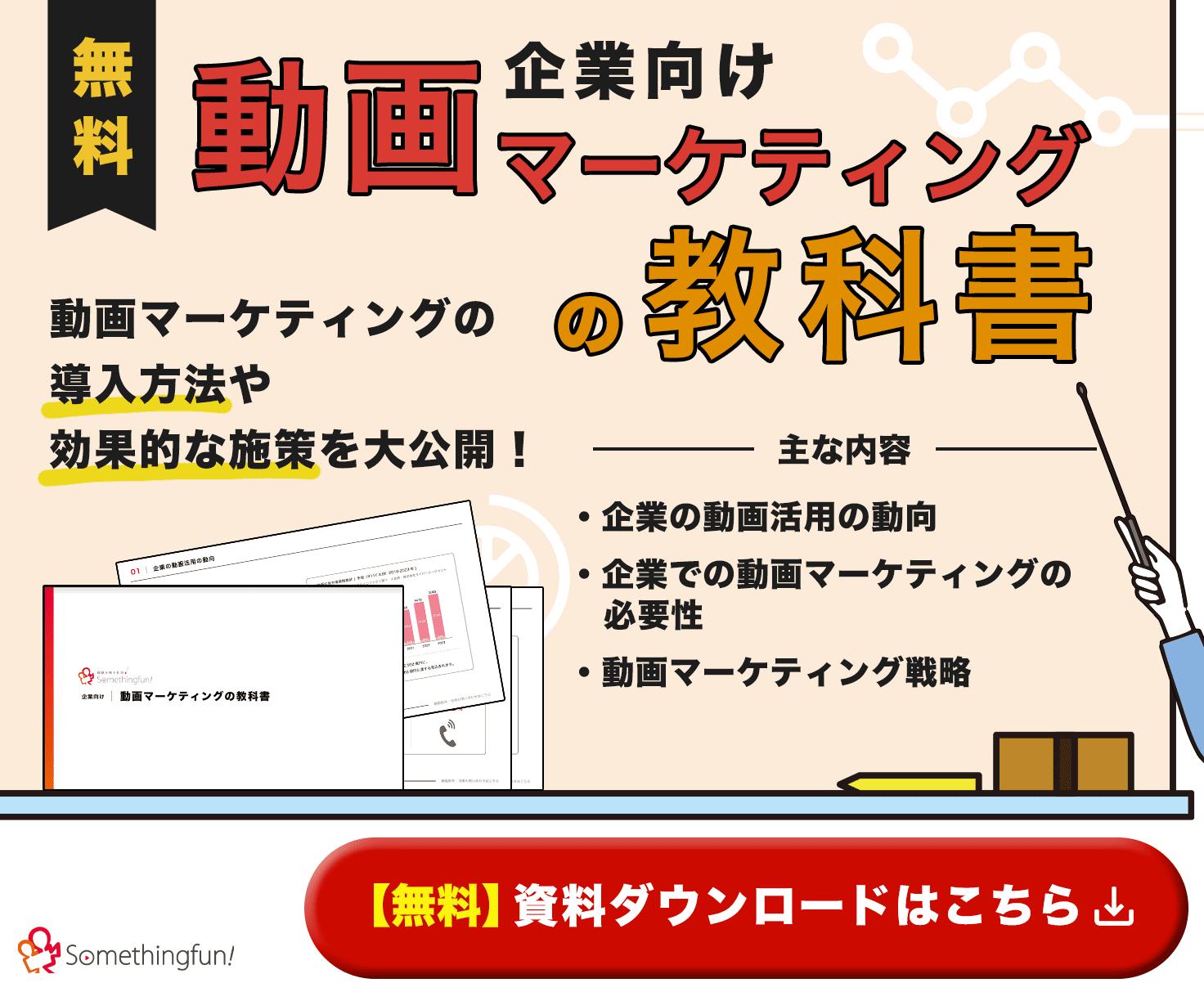 企業向け・動画マーケティングの教科書