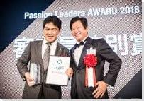パッションリーダーズアワード2018審査員特別賞を受賞