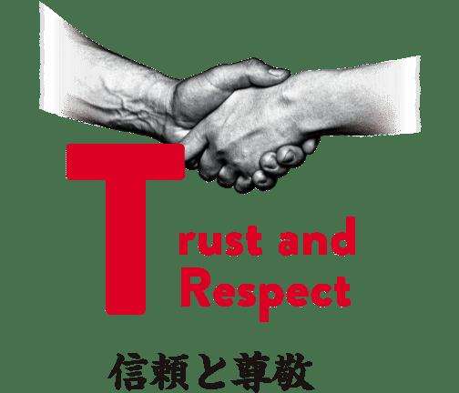 Trust & Respect 信頼と尊敬