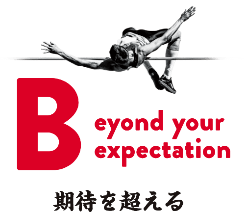 Beyond your Expectation 期待を超える