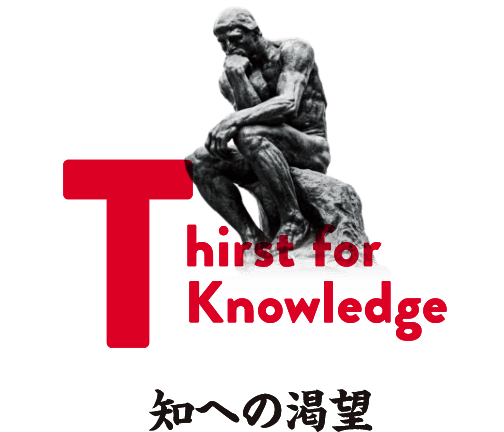 Thrst for Knowledge 知への渇望