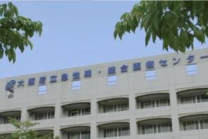 大阪府立急性期・総合医療センター 様