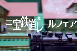 三宝鉄道 様