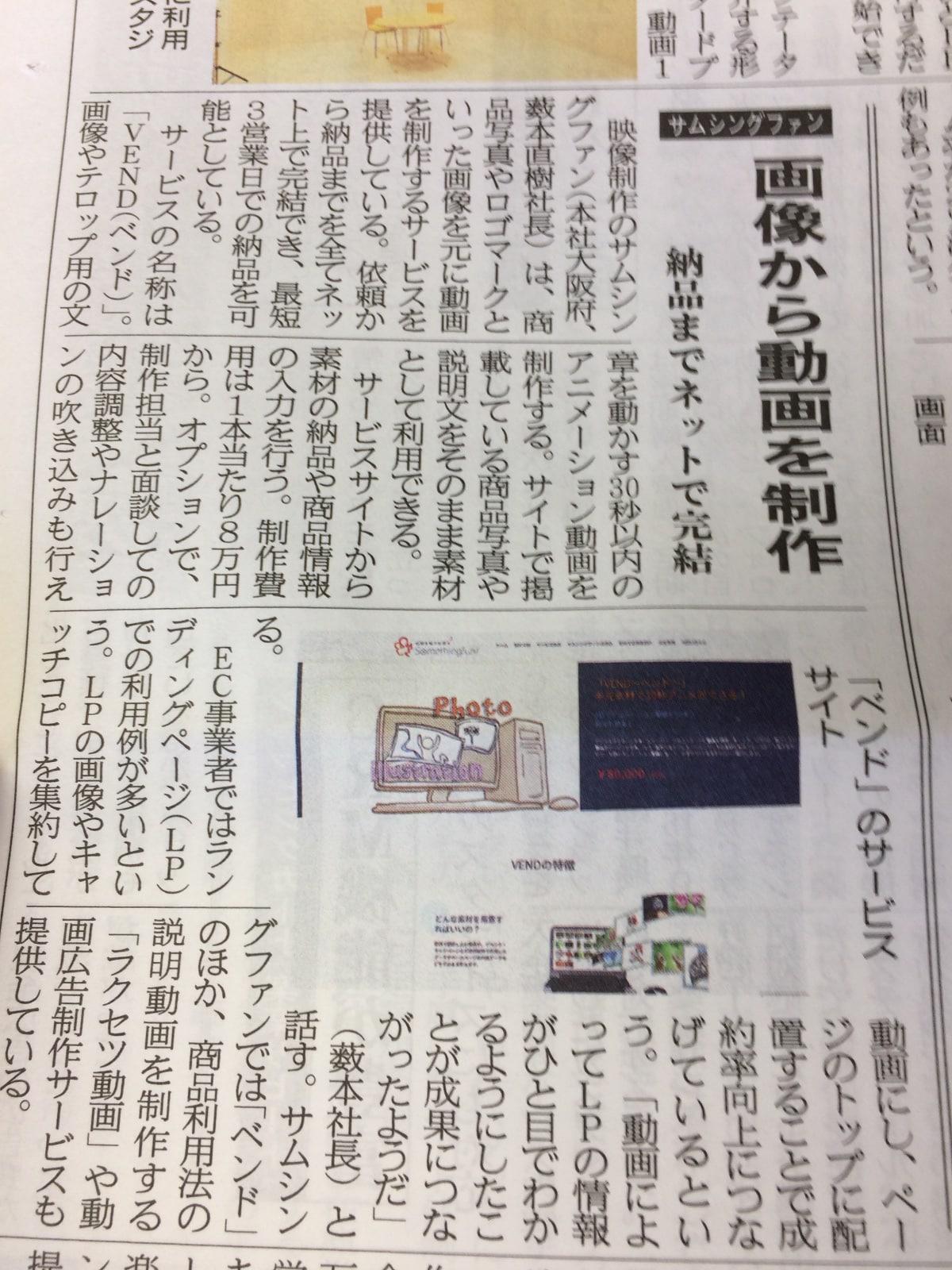日本ネット経済新聞様にVEND掲載いただきました