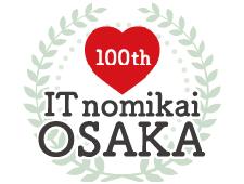 8月19日に行われた「第100回」大阪IT飲み会のお知らせ。
