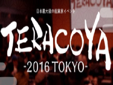 日本最大級の起業家イベント「TERACOYA-TOKYO-」に弊社代表の薮本が登壇します。