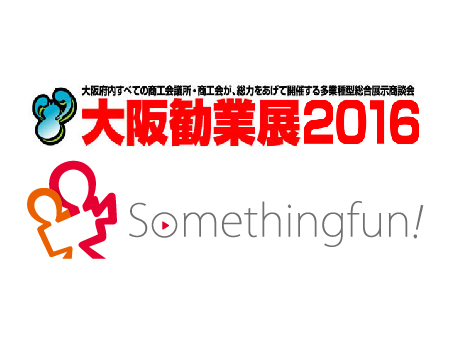 「大阪勧業展2016」にブース出展します!