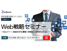 「学校経営改善セミナー2016」に弊社代表取締役の薮本が登壇します!