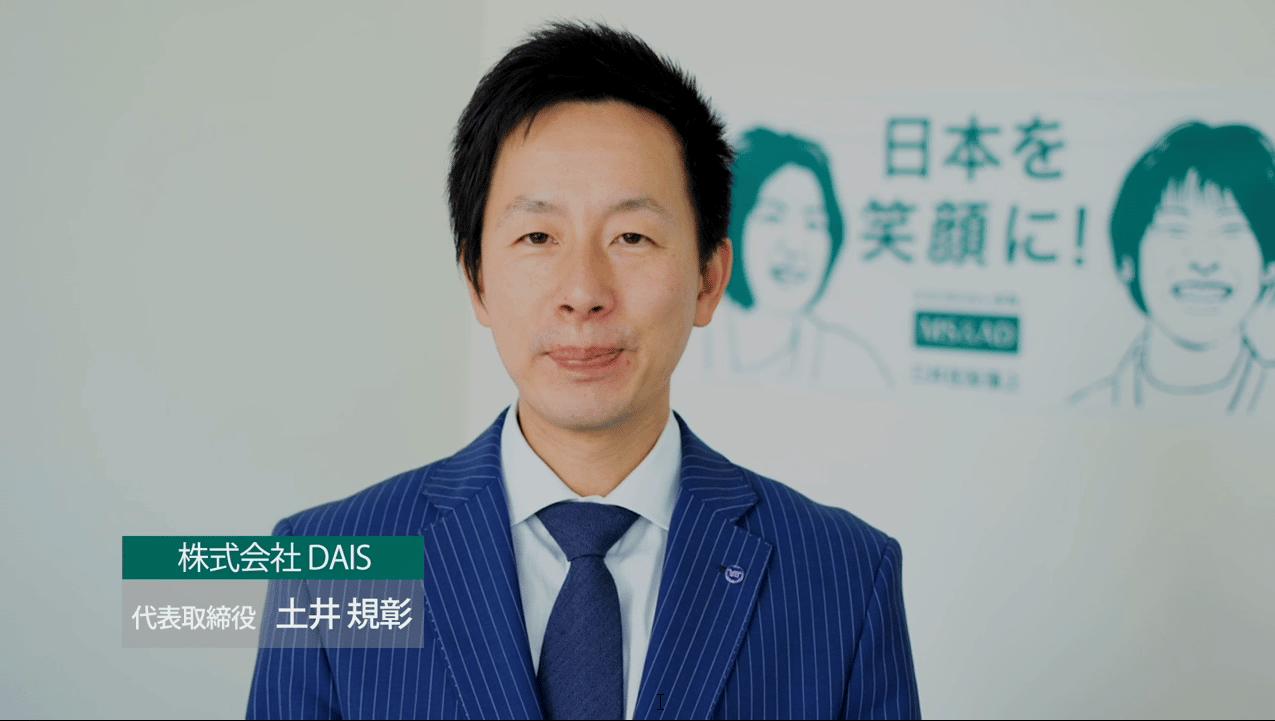 株式会社DAIS様のWEBサイト用動画を制作いたしました。