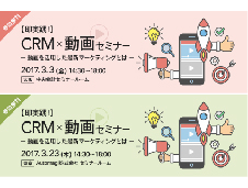 【即実践】CRM×動画セミナー-動画を活用した最新マーケティングとは-」を共催します。