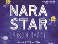 NARA STAR PROJECTのキックオフフォーラムに、弊社代表取締役の薮本が登壇します!