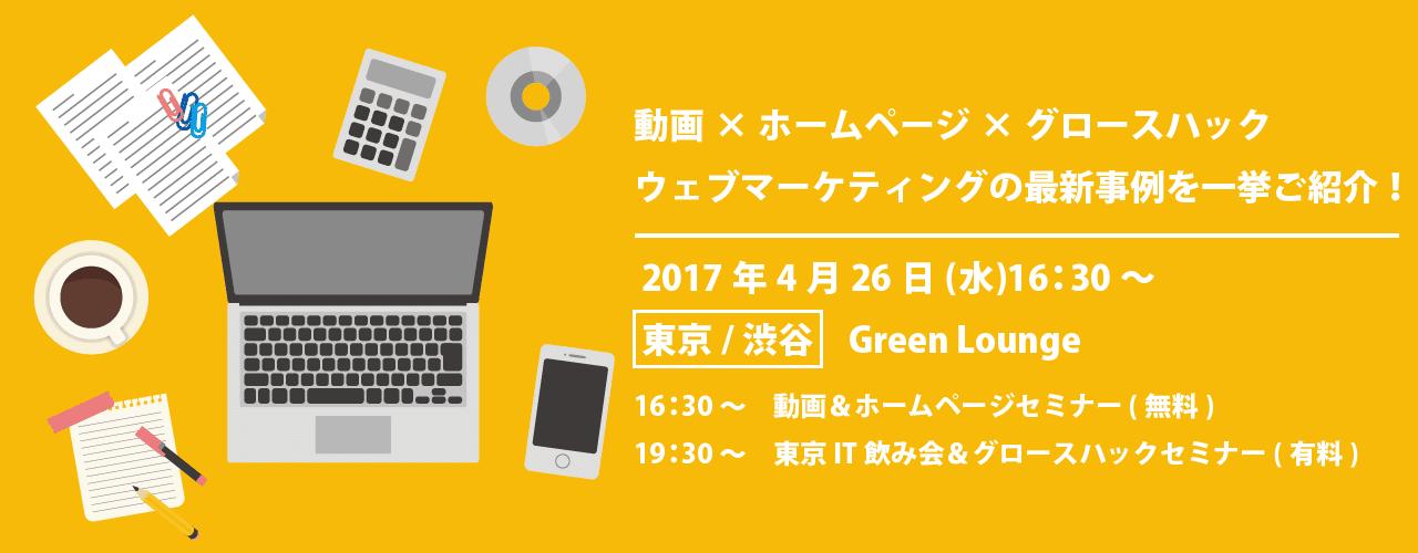 動画×ホームページ×グロースハックの最新事例を一挙大公開!