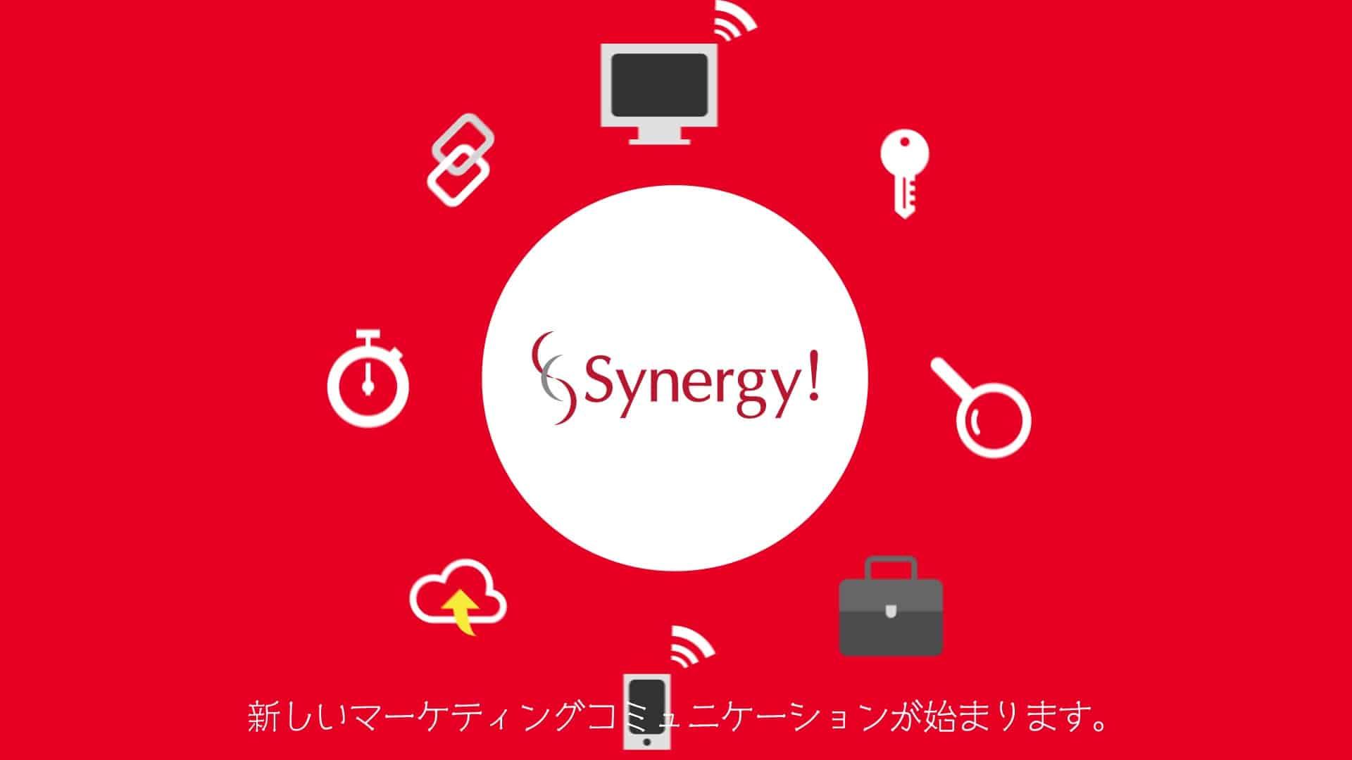 シナジーマーケティング 様 | Synergy!が実現する新規顧客獲得と既存顧客育成 - AD×CRM