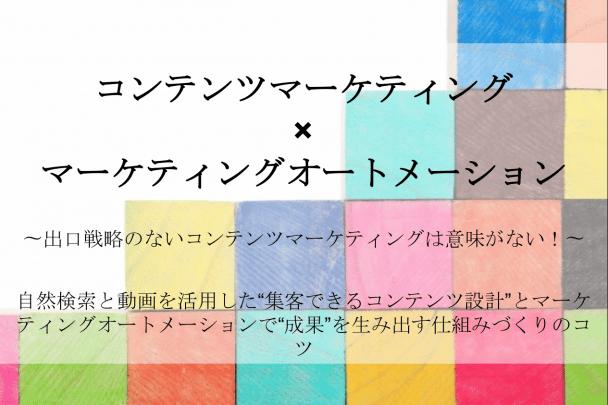 「コンテンツマーケティング × マーケティングオートメーション」セミナー