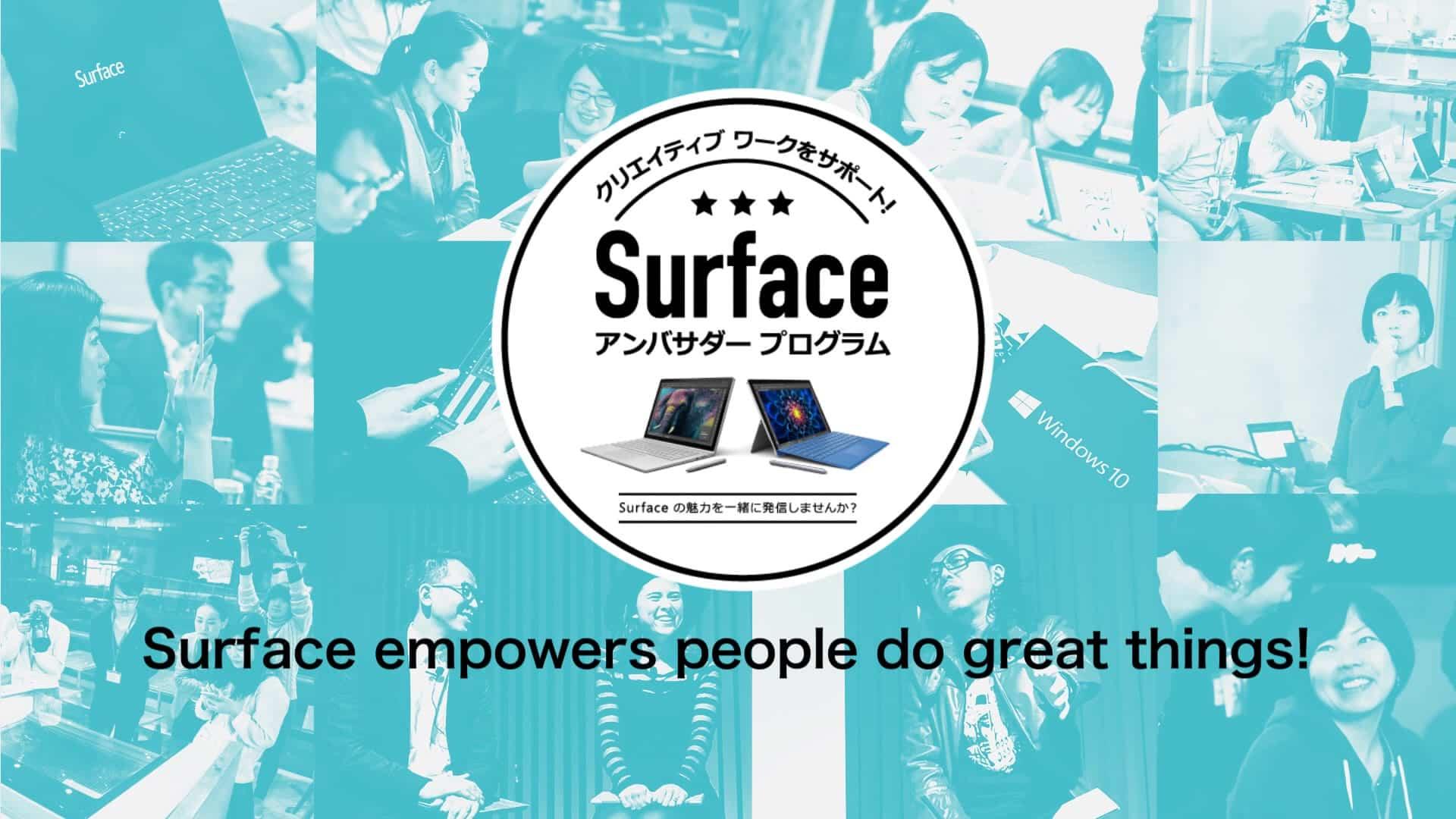 「Surfaceアンバサダープログラム」の映像を制作いたしました。