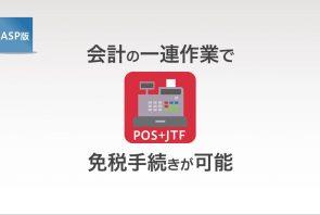 J&J事業創造様 免税システム「J-tax Free」