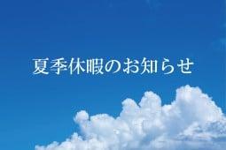 夏季休暇のお知らせ。