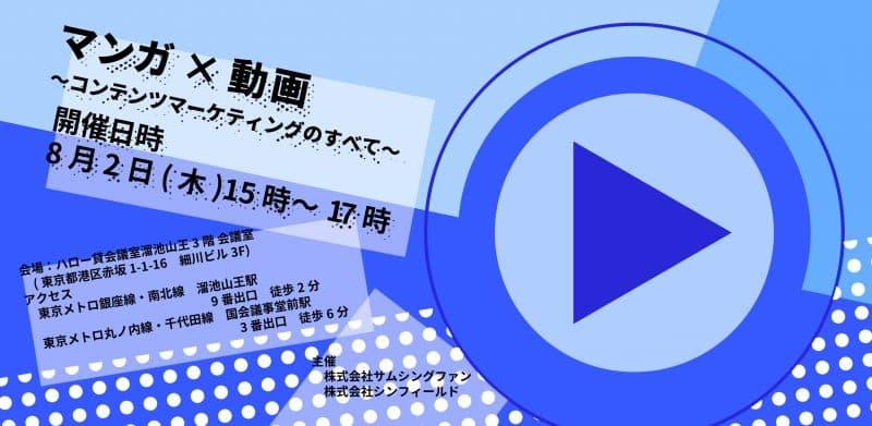【東京無料セミナー】マンガ × 動画~コンテンツマーケティングのすべて~