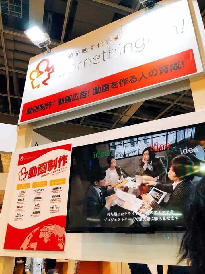 関西最大のIT展示会Japan IT Week 関西へ出展