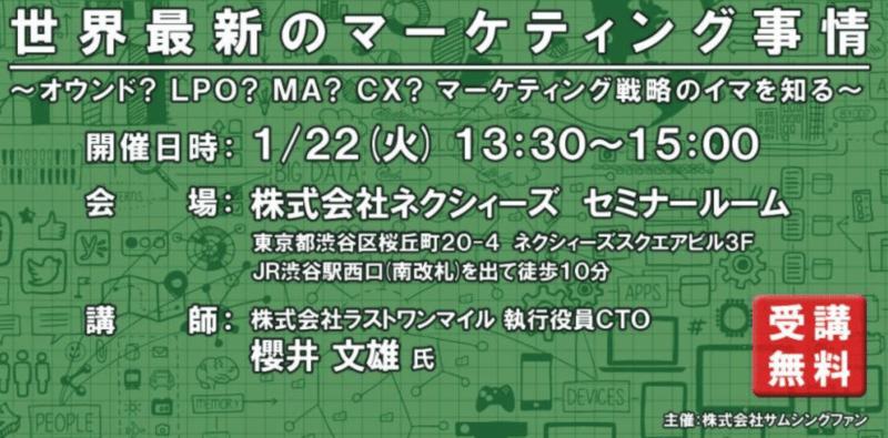 【1月22日開催セミナー】世界最新のマーケティング事情 〜オウンド? LPO? MA? CX? マーケティング戦略のイマを知る〜