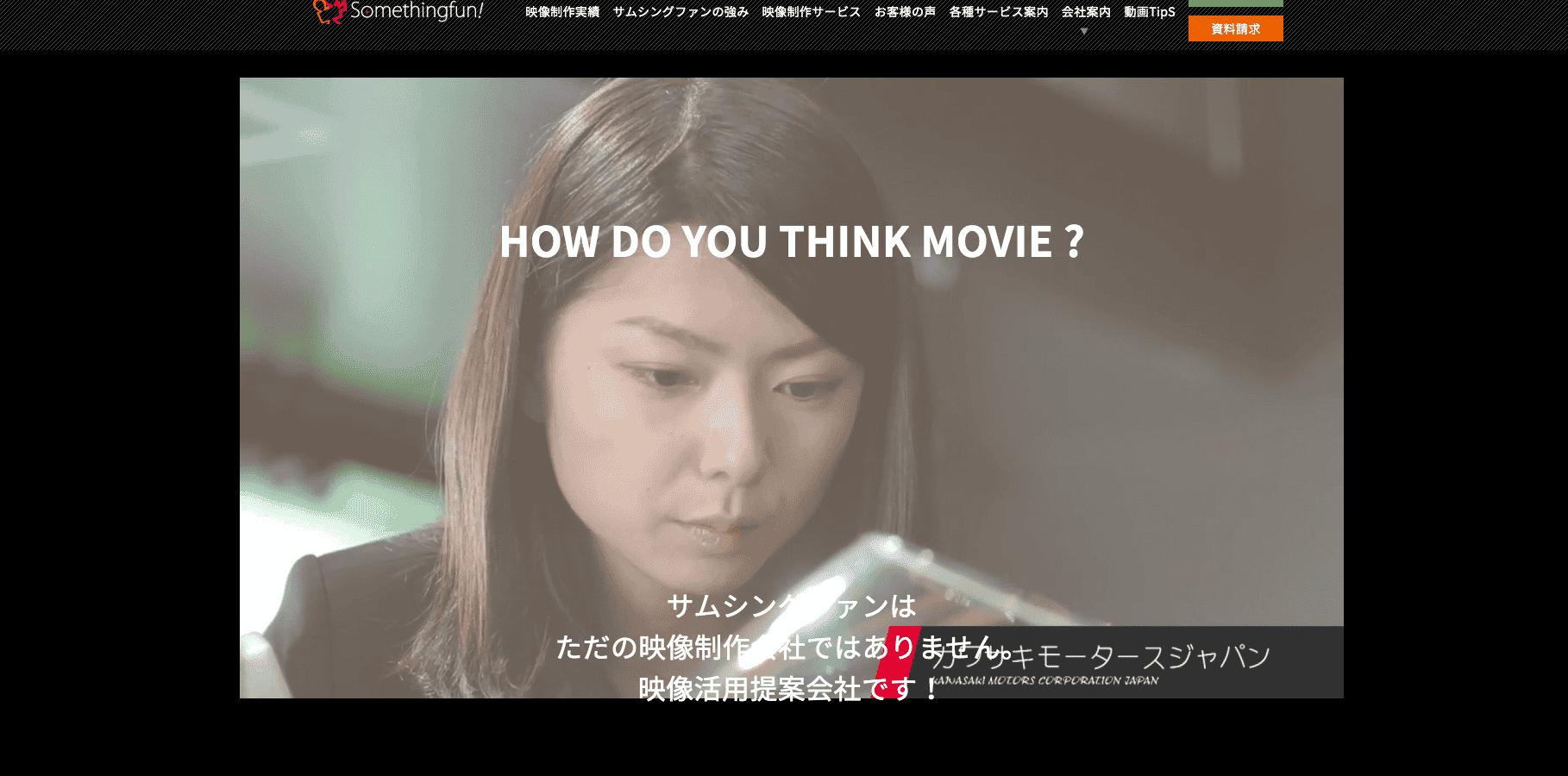動画制作会社1:サムシングファン
