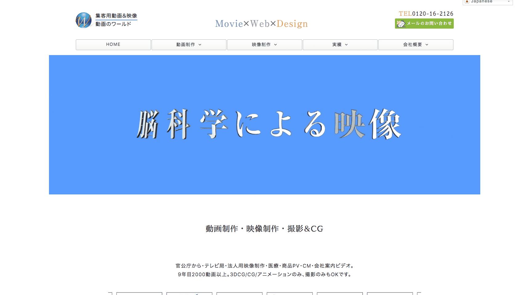 動画制作会社7:WORLD(ワールド)