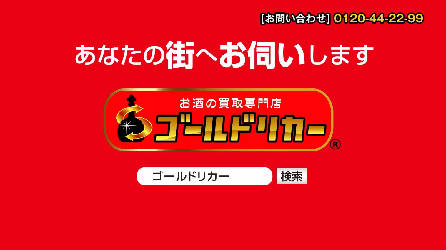 株式会社のぶちゃんマン・ゴールドリカーテレビCM