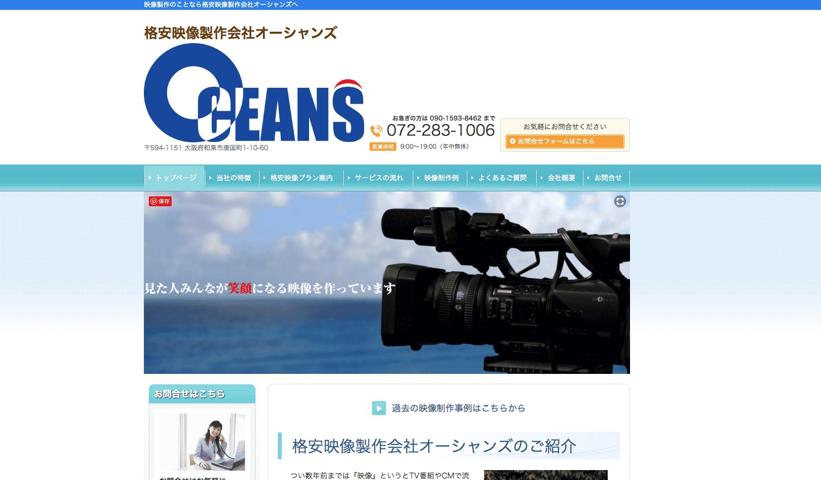 動画制作会社4:オーシャンズ