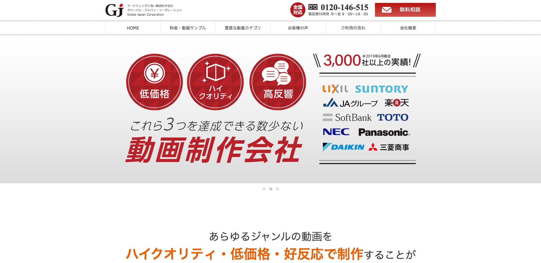 動画制作会社3:Global Japan Corporation