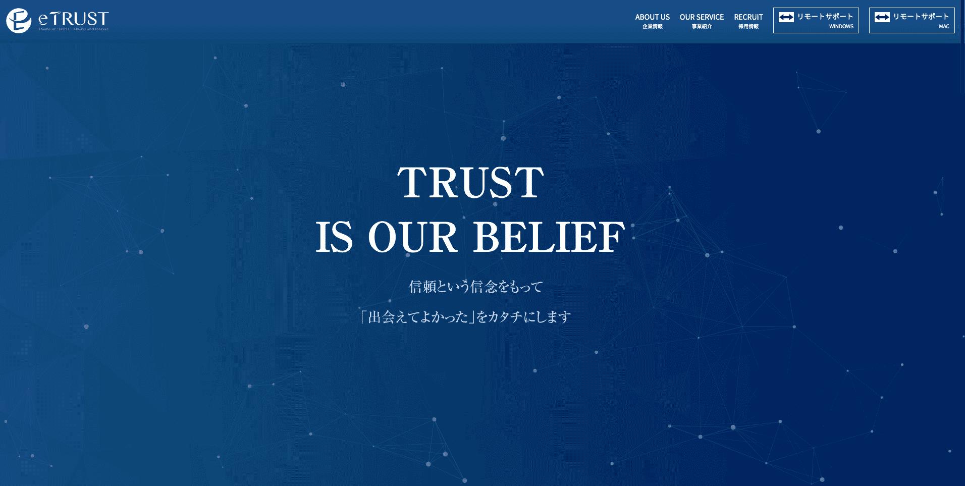 動画制作会社8:イートラスト株式会社