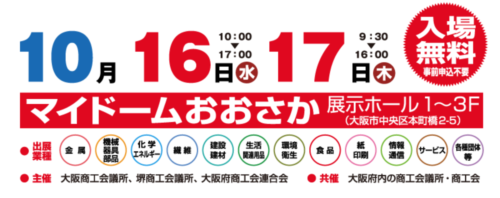 大阪勧業展2019(展示会)に出展します