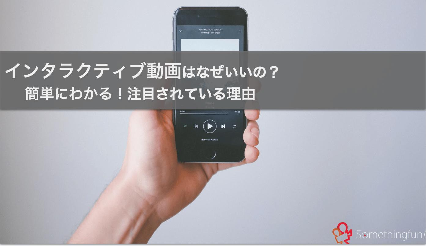 インタラクティブ動画がなぜいいの?簡単にわかる!注目されている理由