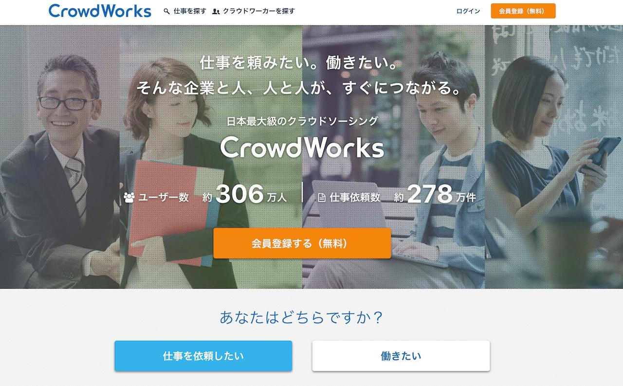 おすすめサイト2:Crowd Works(クラウドワークス)