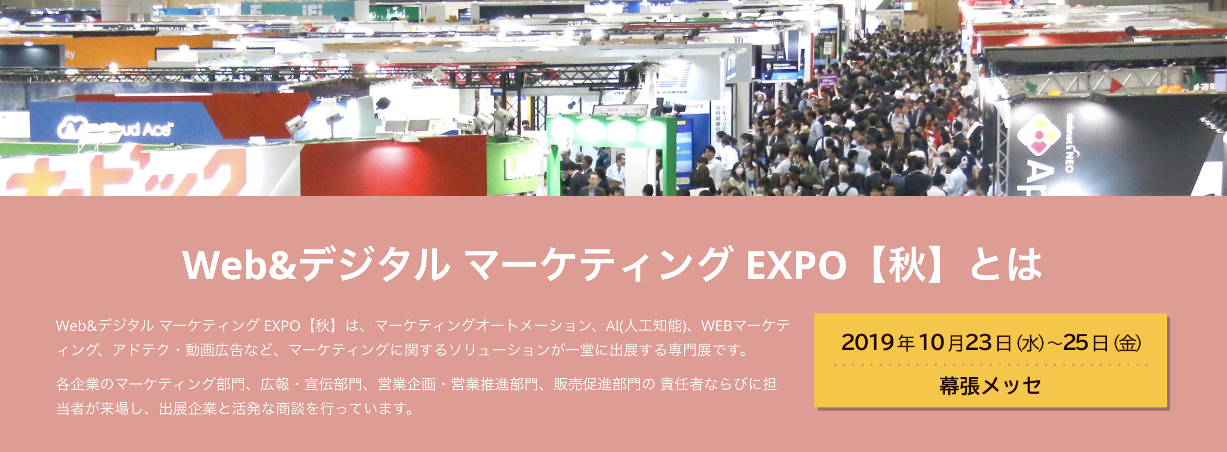 JapanITWeek 【秋】(展示会)に出展します