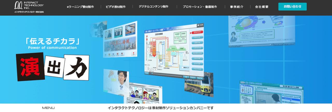 インタラクトテクノロジー株式会社のホームページ