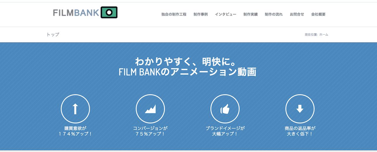 FILM BANKのホームページ