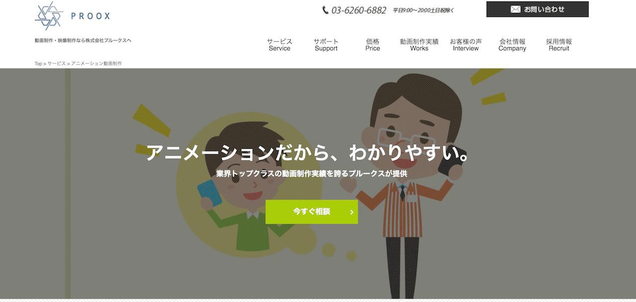 PROOXのホームページ