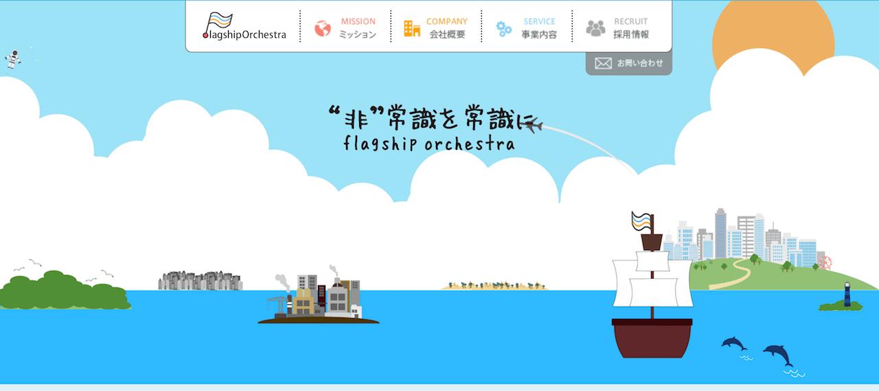 ムビラボ(フラッグシップオーケストラ)のホームページ