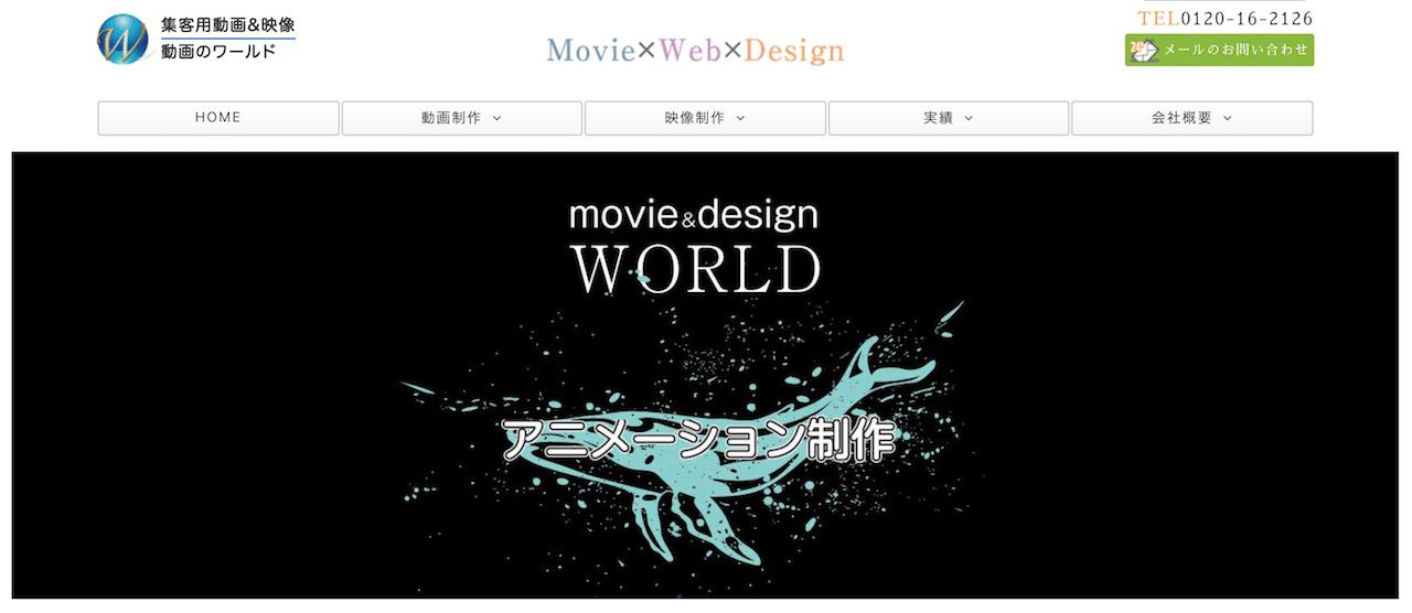 株式会社ワールドのホームページ
