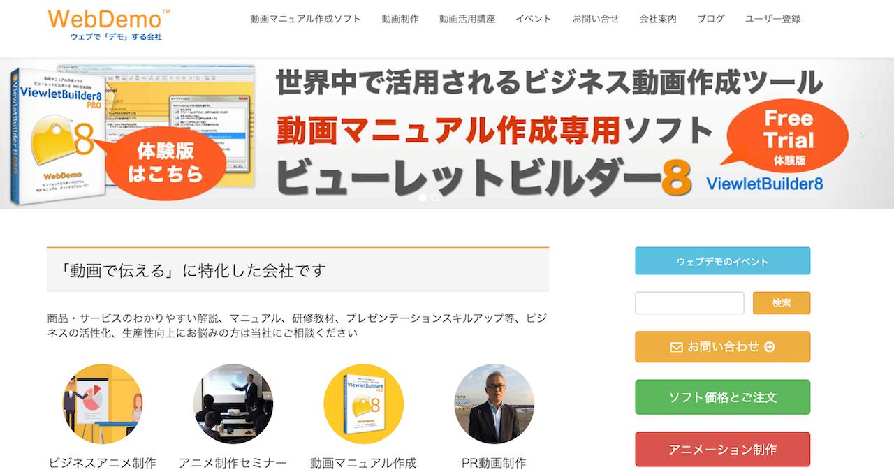 株式会社ウェブデモのホームページ