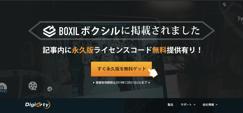 MP4おすすめ編集ソフト2: videoproc