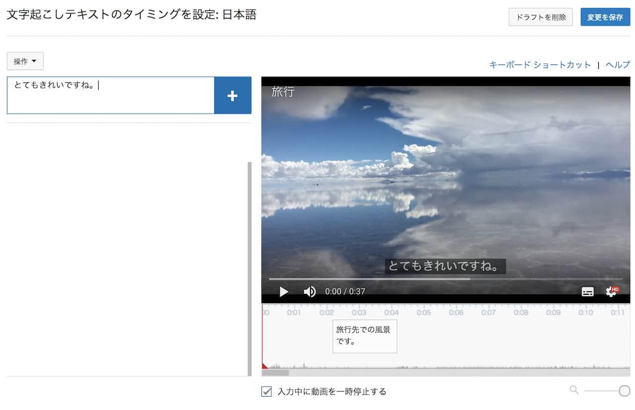 動画の字幕を削除する方法と流れ