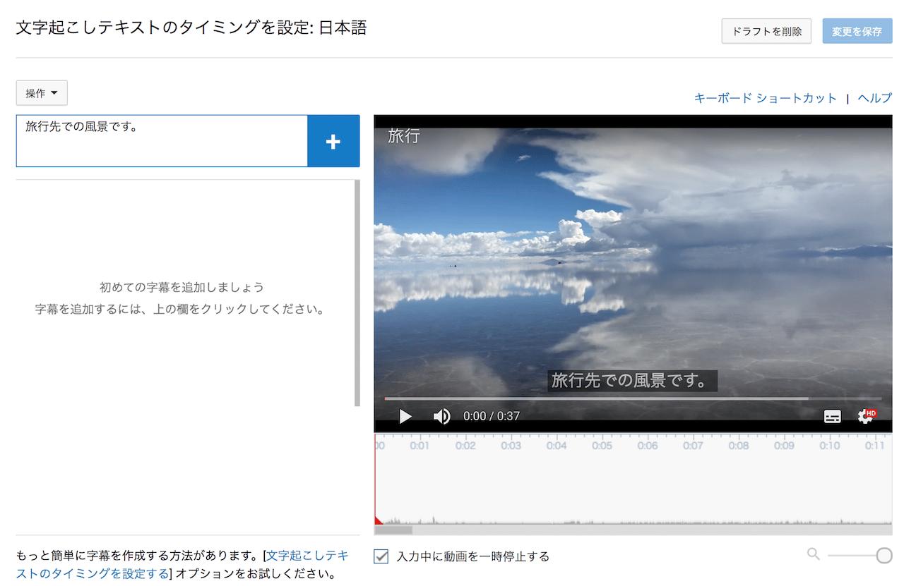 動画の下にあるテキストの枠線を左右ドラッグし、字幕のスタートと終了のタイミングを調整する