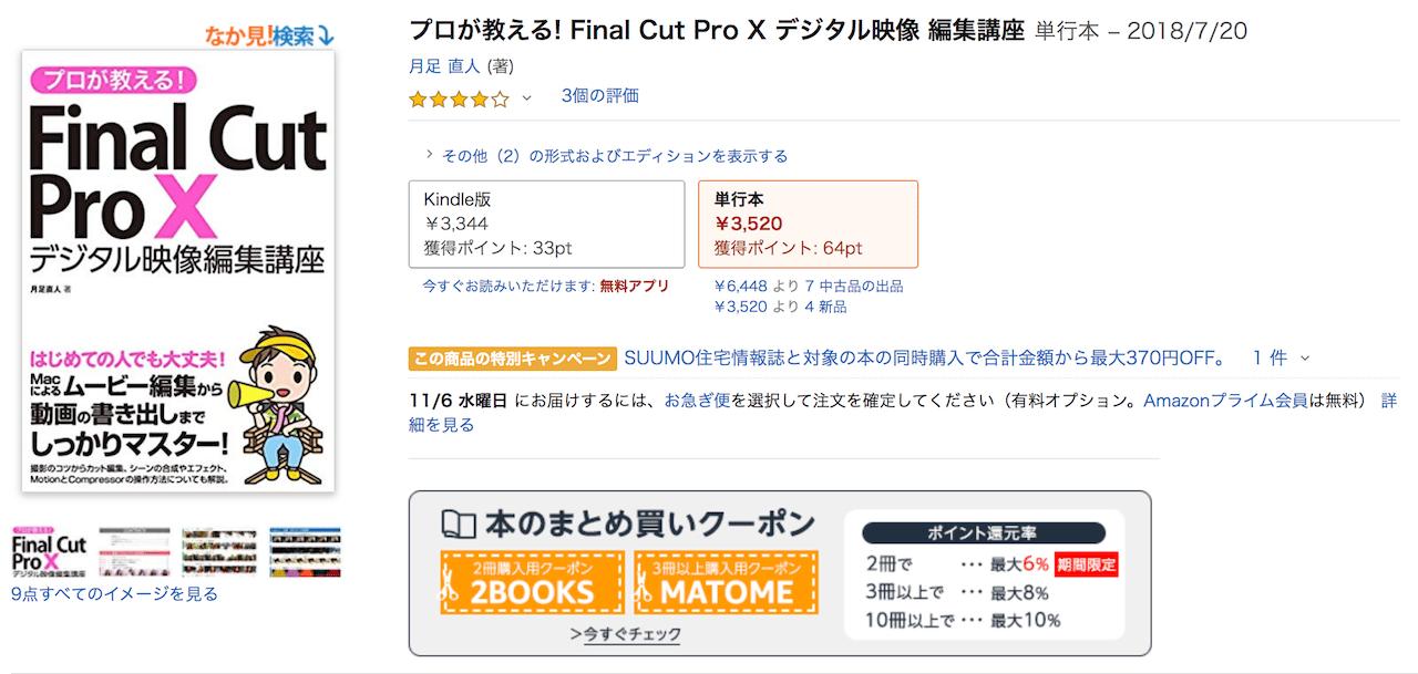 プロが教える! Final Cut Pro X デジタル映像 編集講座のスクリーンショット