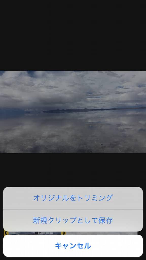 iPhoneの動画をトリミングする
