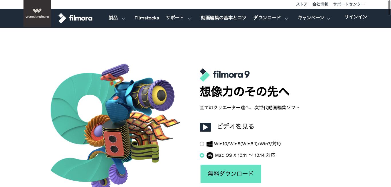 MP4おすすめ編集ソフト1: filmore