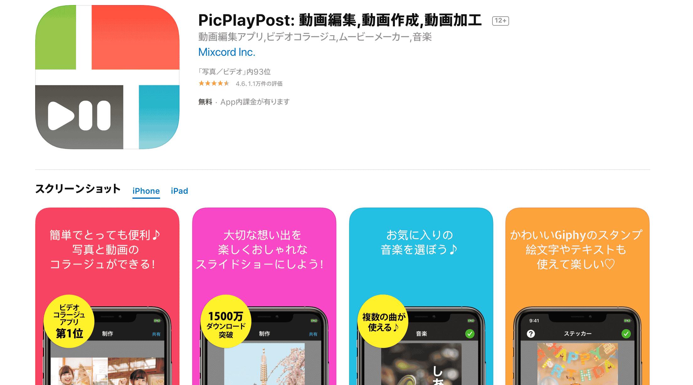 複数の動画や画像を1つにコラージュすることができる「PicPlayPost」
