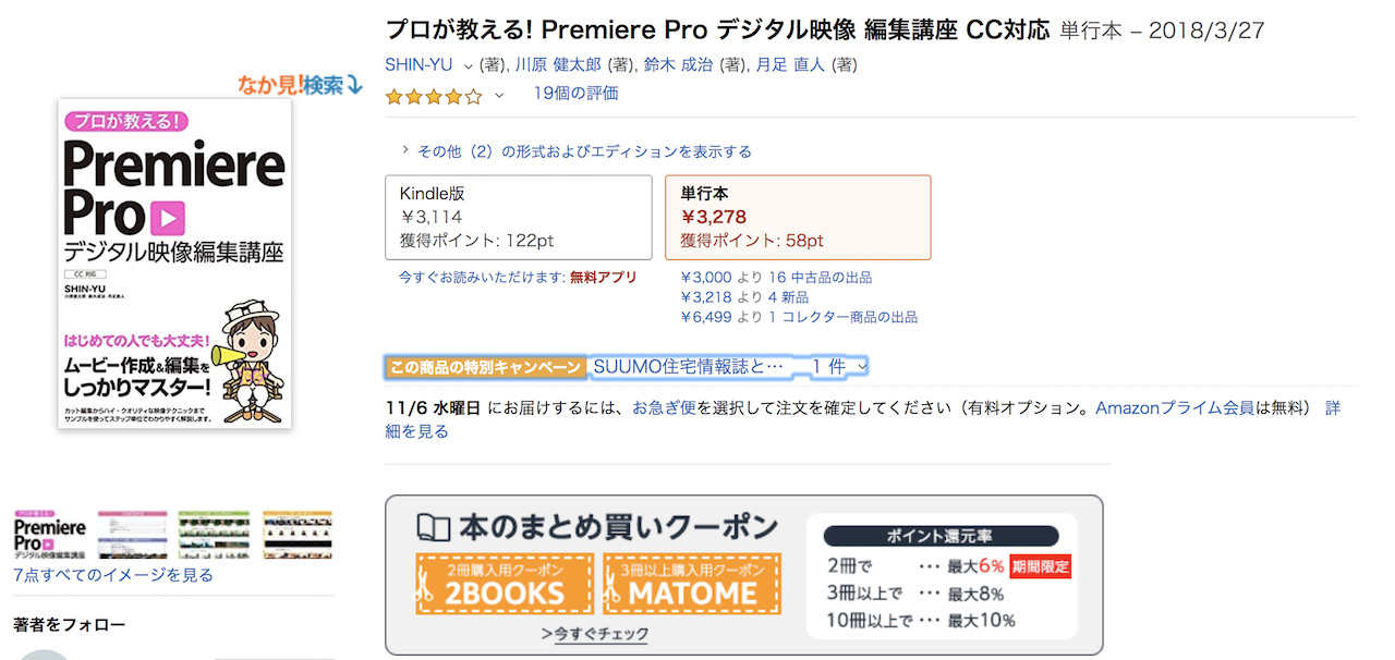 プロが教える! Premiere Pro デジタル映像 編集講座 CC対応のスクリーンショット