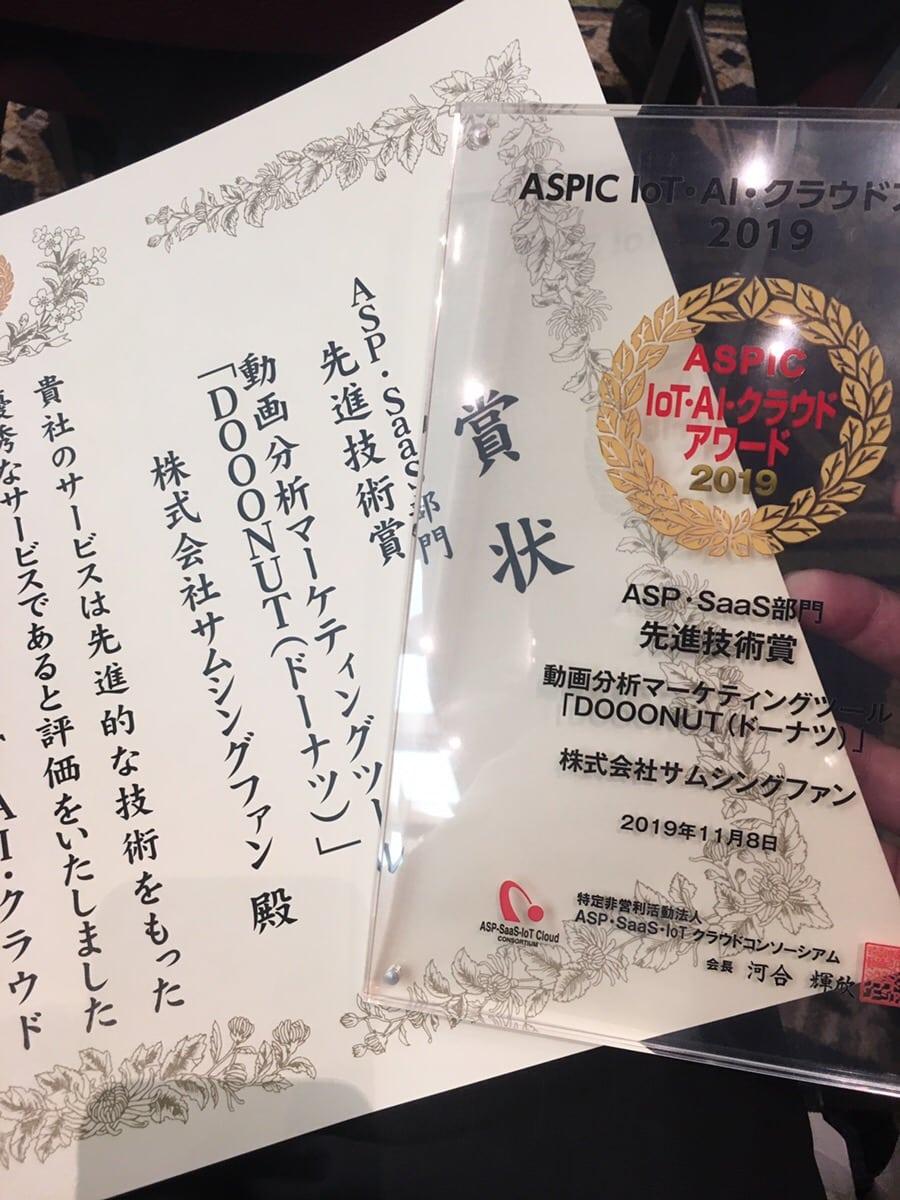 DOOONUTが先進技術賞を受賞しました!